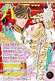 ハーモニィRomance 2019年1月号 [雑誌] (ハーモニィコミックス)