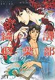 綺譚倶楽部 【帰之章】その弐 (眠れぬ夜の奇妙な話コミックス)
