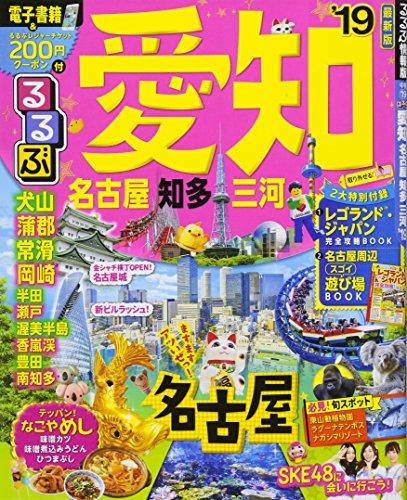 るるぶ愛知 名古屋 知多 三河'19 (るるぶ情報版 中部 19)