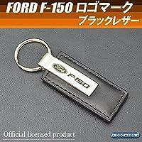 Ford(フォード) 「 F-150」 ロゴ入り レザーキーチェーン/キーホルダー ブラック スクエア型 F150 [並行輸入品]