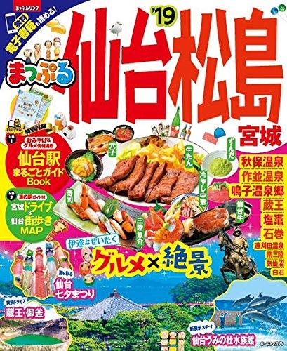 まっぷる 仙台・松島 宮城'19 (マップルマガジン 東北 4)