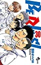 BE BLUES ~青になれ~ コミック 1-30巻 セット