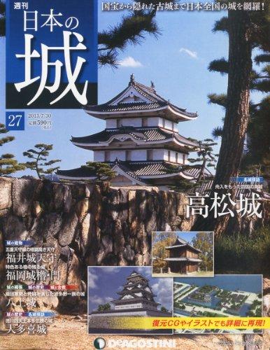 日本の城 27号 (高松城) [分冊百科]
