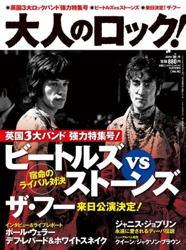 大人のロック! 2008年 秋号【Vol.16】[雑誌]