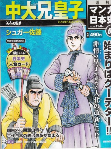 週刊マンガ日本史03号 (中大兄皇子) 大化の改新 (2009/11/8号)