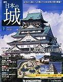 日本の城 7号 (大坂城) [分冊百科]
