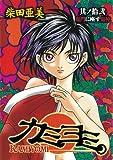 カミヨミ 12 (Gファンタジーコミックススーパー)