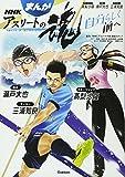 まんが NHKアスリートの魂 スキージャンプ高梨沙羅 競泳瀬戸大也 サッカー三浦知良