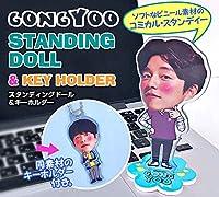 コン・ユ (GONG YOO) スタンディングドール + キーホルダー (Standing Doll + Key Holder) マスコット グッズ