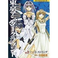 CD東京アンダーグラウンド 2 (コミックCDコレクション)