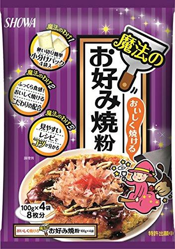昭和 おいしく焼ける魔法のお好み焼粉 400g(100g×4)×2個