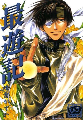 最遊記: 4 (ZERO-SUMコミックス)