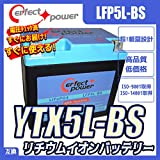 PERFECT POWERリチウムイオンバッテリー 互換 ユアサ YUASA YTX5L-BS FTX5L-BS 即使用可能 XR250モタード NSR125リード100 ビーノ SA26J グランドアクシス ストリートマジック110 CF12A アドレス110 アドレスV100 スペイシー100 BWS100 FTR223