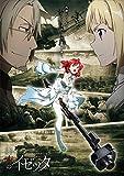 終末のイゼッタ Vol.3(全巻購入者イベントチケット優先申込券付) [Blu-ray]
