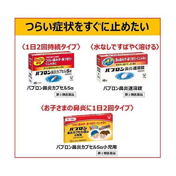【指定第2類医薬品】パブロン鼻炎カプセルSα ...の紹介画像7