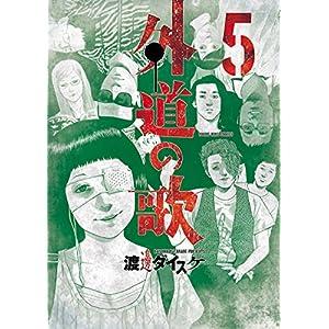 外道の歌(5) (ヤングキングコミックス)