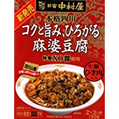 新宿中村屋 本格四川 コクと旨み、ひろがる麻婆豆腐 150g×5個