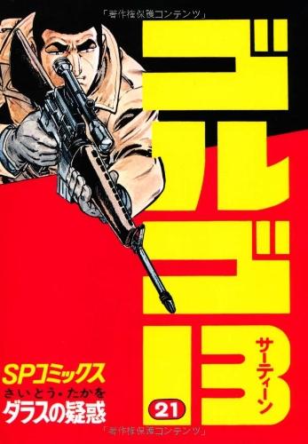 ゴルゴ13 (21) (SPコミックス)の詳細を見る