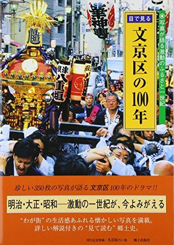 目で見る文京区の100年―写真が語る激動のふるさと一世紀