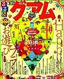 るるぶグアム'12 (るるぶ情報版海外)