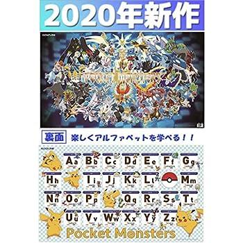 コイズミ デスクマット ポケットモンスター YDS-401PM 新作 ポケモン キャラクター 学習机 学習机 透明シート 保護マット ピカチュウ pokemon ぽけもん