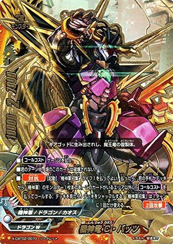バディファイトX(バッツ)/機神竜 C・バッツ(シークレット)/最凶バッツ覚醒! ~黒き機神~