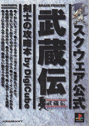 BRAVE FENCER武蔵伝剣士の攻略本―スクウェア公式