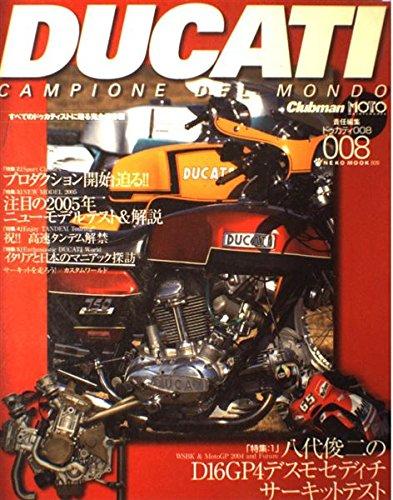 ドゥカティ―Campione del mondo (008) (Neko mook (809))