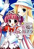 祝福のカンパネラ(3)<祝福のカンパネラ> (角川コミックス・エース)