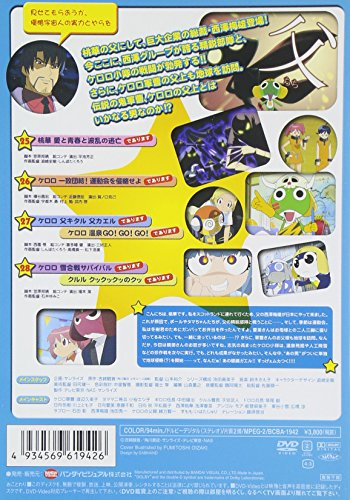 『ケロロ軍曹7 [DVD]』の1枚目の画像