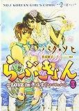 らぶきょん~LOVE in 景福宮 (13) (ウンポコ・コミックス)