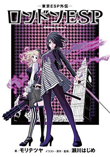 【無料版】 ‐東京ESP外伝‐ ロンドンESP 角川コミックス・エースの詳細を見る