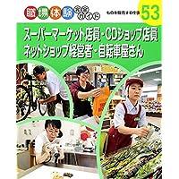 スーパーマーケット店員・CDショップ店員・ネットショップ経営者・自転車屋さん: ものを販売する仕事 (職場体験完全ガイド)