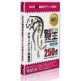 2022年寅年業務用デザイン年賀状・賀王プロ DVD【アイデア工房】
