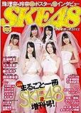 SKE48×週刊プレイボーイ (週刊プレイボーイ増刊)