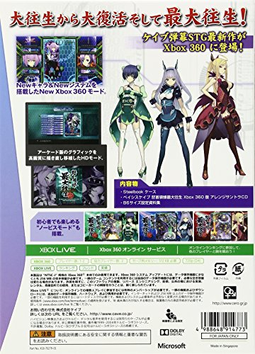 怒首領蜂最大往生 (限定版) - Xbox360