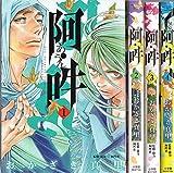 阿・吽 コミック 1-4巻セット (BIG SPIRITS COMICS SPECIAL)