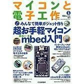 別冊 CQ ham radio (ハムラジオ) 増刊 マイコンと電子工作 2011年 03月号 [雑誌]