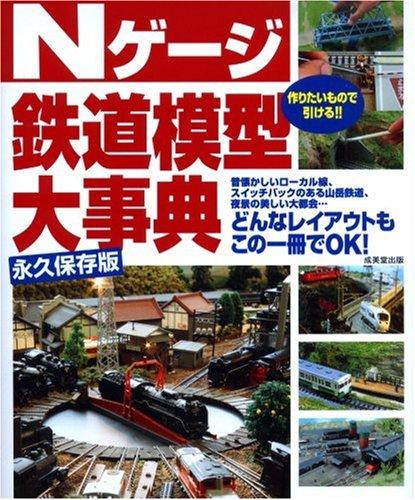 Nゲージ鉄道模型大事典の詳細を見る