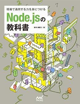 [掌田津耶乃]の現場で通用する力を身につける Node.jsの教科書