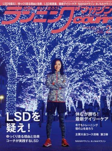 ランニングマガジンクリール 2017年 02 月号 [雑誌]