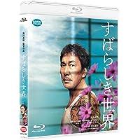 すばらしき世界 Blu-ray