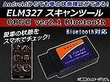 AP ELM327 スキャンツール OBD2 Bluetooth Windows7/Android対応 ver2.1 AP-EC047