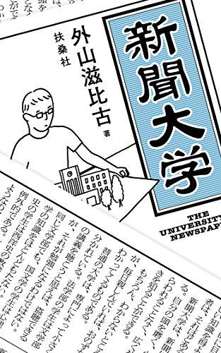 新聞大学 (扶桑社BOOKS)