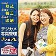 デジカメ写真管理プレミアム+アルバムパック DL版|ダウンロード版