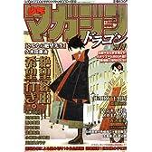 マガジンドラゴン 2009年 1/25号 [雑誌]