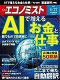 週刊エコノミスト 2017年06月27日号 [雑誌]