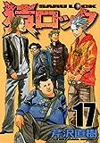猿ロック(17) (ヤンマガKCスペシャル)