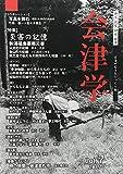 会津学 vol.7 特集:災害の記憶