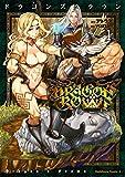 ドラゴンズクラウン(1)<ドラゴンズクラウン> (角川コミックス・エース)